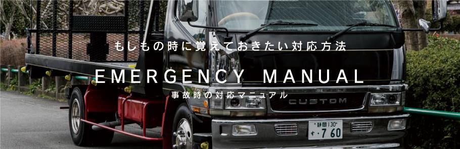 もしもの時に覚えておきたい対応方法 EMERGENCY MANUAL 事故時の対応マニュアル