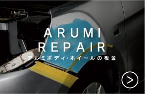 ARUMI REPAIR アルミボディ・ホイールの板金