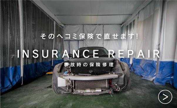 そのヘコミ保険で直せます! INSURANCE REPAIR 事故時の保険修理
