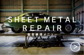 SHEET METAL REPAIR 板金修理メニュー